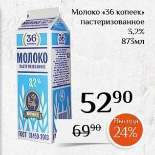 Акция - Молоко «36 копеек»