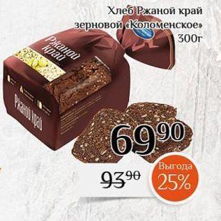 Акция - Хлеб Ржаной край 300г