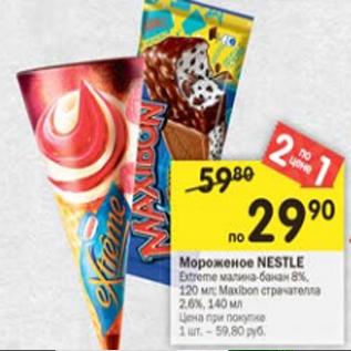 Акция - Мороженое Nestle Extreme