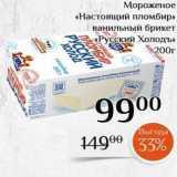 Скидка: Мороженое «Настоящий пломбир»