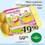 Магазин:Магнолия,Скидка:Яйцо куриное СО Пользики «Роскар»