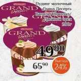 Магазин:Магнолия,Скидка:Пудинг молочный GRAND