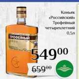 Магнолия Акции - Коньяк «Российский»
