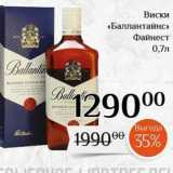 Скидка: Виски «Баллантайнс»