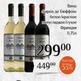 "Скидка: Вино ""Барон де Бюффонь"""