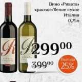 Магнолия Акции - Вино «Ривата»