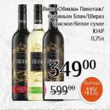 Магнолия Акции - Вино «Обиква»