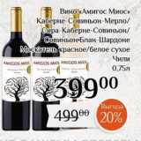 Магнолия Акции - Вино «Амигос Миос»