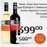 Магнолия Акции - Вино «Гран Кастильо»