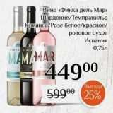 Магнолия Акции - Вино «Финка дель Мар»
