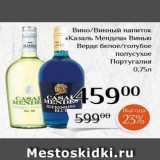 Магнолия Акции - Вино/Винный напиток «Казаль Мендеш»