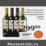 """Магнолия Акции - Вино Грузинское """"Крестьянское»"""