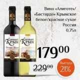 Магнолия Акции - Вино «Алиготе» «Бастардо»