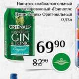 Магнолия Акции - Напиток слабоалкогольный -газированный «Гриноллс Джин Тоник»
