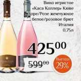 Магнолия Акции - Вино игристое «Каса Коллер»
