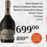 Магнолия Акции - Вино игристое «Монтельвини»