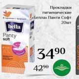 """Магнолия Акции - Прокладки гигиенические """"Белла»"""