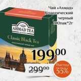 Чай «Ахмад»