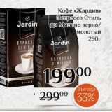 Кофе «Жардин»