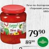 """Лечо по-болгарски «Хороший день"""""""