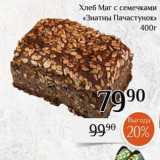 Хлеб Маг с семечками «Знатны Пачастунок», Вес: 400 г