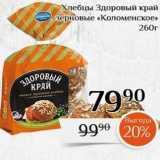 Хлебцы Здоровый край зерновые «Коломенское» , Вес: 260 г