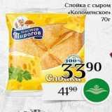 Слойка с сыром «Коломенское»