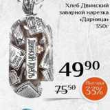 Хлеб Двинский, Вес: 350 г