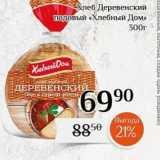 Хлеб Деревенский подовый «Хлебный Дом», Вес: 300 г