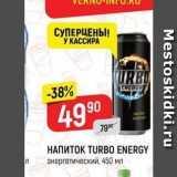 Напиток TURBO ENERGY