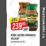 Скидка: K0ФE JACOBS MONARCH