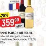 Вино MAISON DU SOLEIL