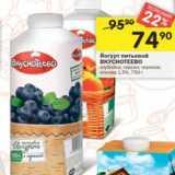 Скидка: Йогурт питьевой ВКУСНОТЕЕВО 1,5%