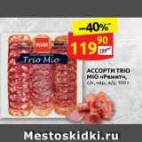 АССОРТИ TRIO MIO «Ремит», с/к, нар., в/у, 100 г, Вес: 100 г