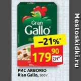 РИС ARBORIO Riso Gallo, 500 г, Вес: 500 г