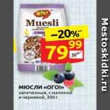 МЮСЛИ «ОГО!» запеченные, с малиной и черникой, 300 г, Вес: 300 г