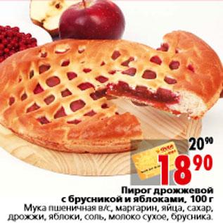 Дрожжевой пирог с брусникой рецепт с пошаговым