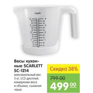 Акция - Весы кухонные Scarlett SC-1214