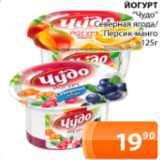 """Йогурт """"Чудо"""", Вес: 125 г"""