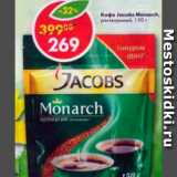 Кофе Jacobs Monarch, Вес: 150 г
