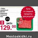 Магазин:Оливье,Скидка:Фарш смешаный ВЕСКО