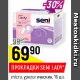 Прокладки Seni Lady, Количество: 16 шт