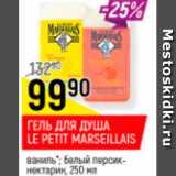 Магазин:Верный,Скидка:Гель для душа Le Petit Marseillais