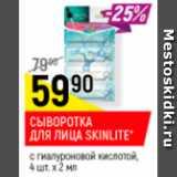 Магазин:Верный,Скидка:Сыворотка для лица Skinlite