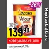 Скидка: Кофе Jacobs Velour