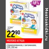 Молоко Агуша 2,5%, Объем: 200 мл