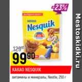 Какао Nesquik, Вес: 250 г