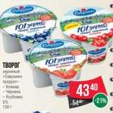 Скидка: Творог зерненый «Савушкин продукт»  Клюква/ Черника/ Клубника 5%