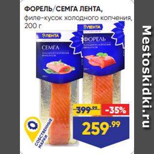 Акция - ФОРЕЛЬ/СЕМГА ЛЕНТА, филе-кусок холодного копчения, 200 г