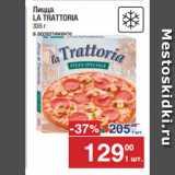 Магазин:Метро,Скидка:Пицца LA TRATTORIA
